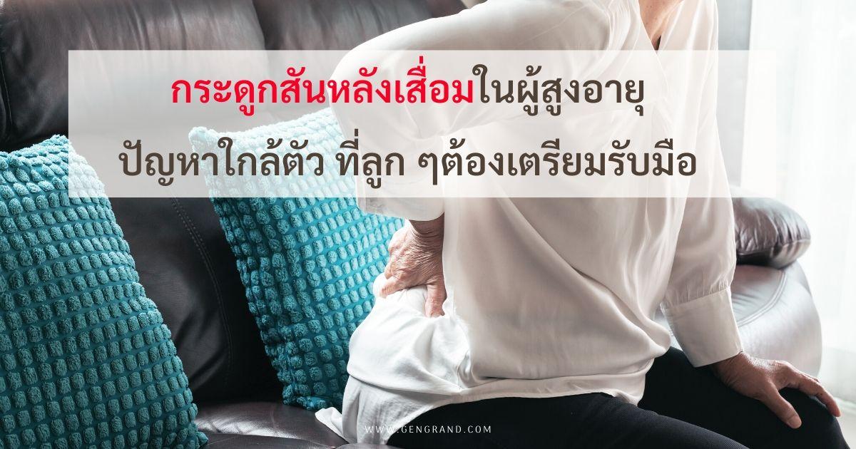 กระดูกสันหลังเสื่อมในผู้สูงอายุ