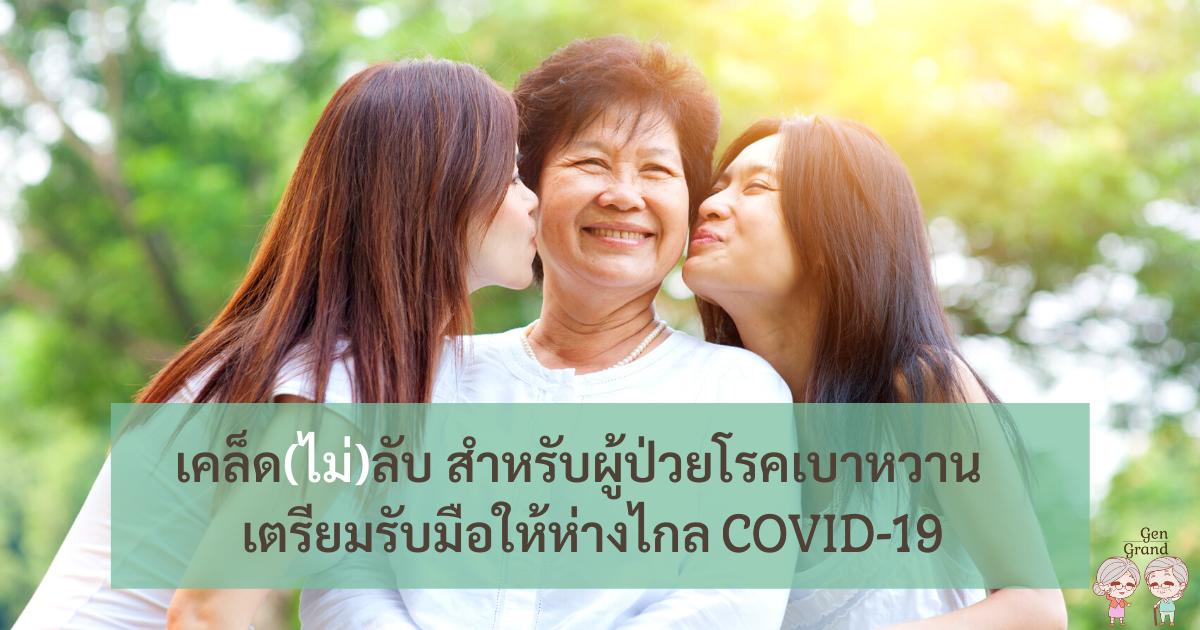 เตรียมรับมือให้ห่างไกล-COVID-19 สำหรับผู้ป่วยโรคเบาหวาน