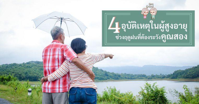 อุบัติเหตุในผู้สูงอายุช่วงฤดูฝน